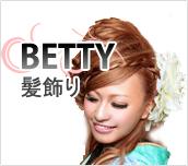 ベティーの髪飾り