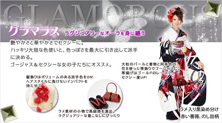 グラマラスコーディネートアルバム例 - ラグジュアリーなオーラを身に纏う。グラマラス〜Glomorous〜。艶やかさと華やかさでセクシーに。ハッキリ大胆な色使いと、色っぽさを最大に引き出して派手に決める。ゴージャス&セクシーな女の子たちにオススメ。サンプル:ラメ入り黒染め分け赤い薔薇、のし目柄