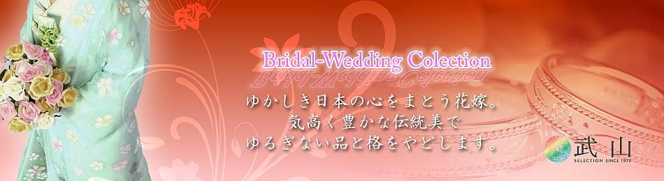 Bridal-Wedding Collection ゆかしき日本の心をまとう花嫁。気高く豊かま伝統美でゆるぎない品を格をやどします。
