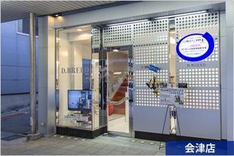 会津店店内風景その1 - 会津店展示場の正面写真です。