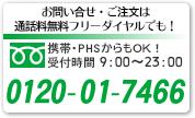 フリーダイアル 0120-01-7466 までお気軽にお電話下さい!