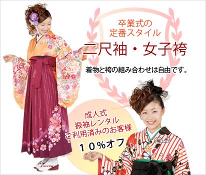 二尺袖・女子袴のカタログはこちらで