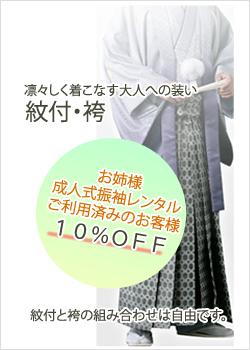 紋付・男子袴のカタログはこちらで