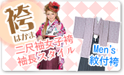 二尺袖女子袴、男子紋付袴