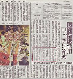 産経新聞の記事に当社が掲載されました