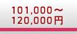 101000円〜120000円