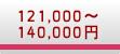 121000円〜140000円