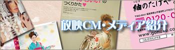 放映中TVCMやメディア紹介