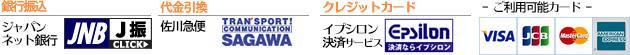 お支払い方法 - ジャパンネット銀行、佐川急便(代引)、イプシロン決済サービス、各種クレジットカード